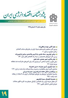 پژوهشنامه اقتصاد انرژی ایران